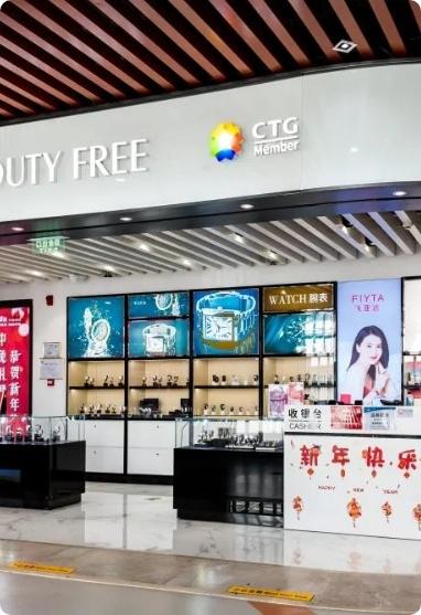 三亚凤凰机场免税店