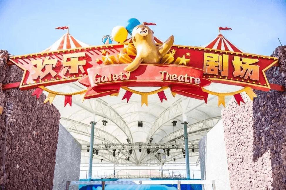 海昌梦幻海洋不夜城欢乐剧场.png